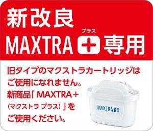 ブリタ(BRITA) / ブリタ スタイル ブルー マクストラプラスカートリッジ1個付き 日本正規品